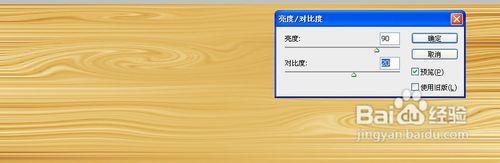 怎么用PS制作出木板木纹效果