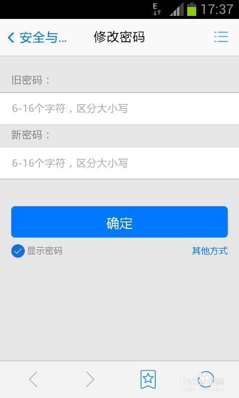 如何在手机申请qq,修改qq密码