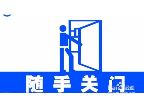 随手锁门标�_4 养成随手关门锁门的习惯 5 出入时不要在门口逗留,嬉戏,快进快出 6