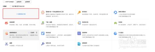 """搜狗浏览器怎么安装""""慧电商插件""""3293 作者:网商人论坛 帖子ID:18447"""