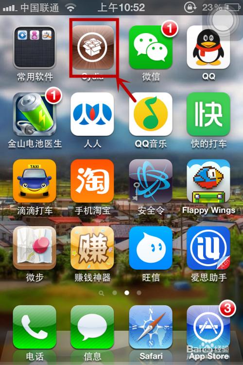 iphone越狱后怎么安装插件