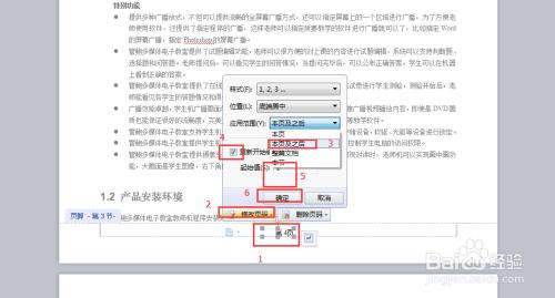 wps 分节,分页,设不同页码的方法