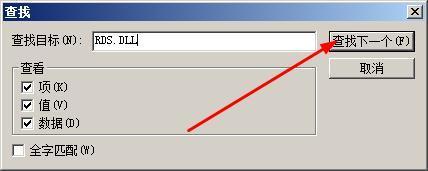 怎样彻底删除无用的dll文件