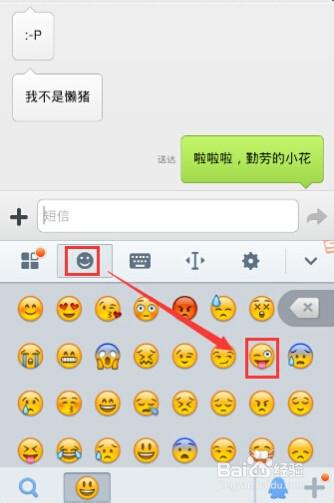 手机短信表情符号识别不出来图片
