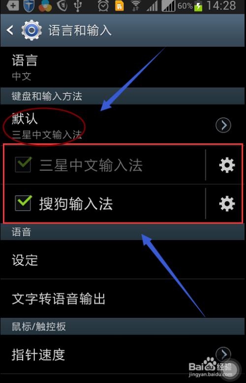 手机搜狗输入法怎么设置默认中文