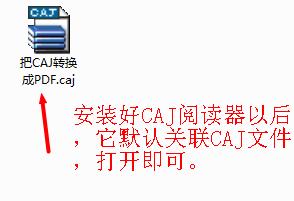 把从中国知网上下载的CAJ文件转换为PDF格式