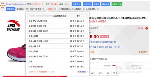 """搜狗浏览器怎么安装""""慧电商插件""""9187 作者:网商人论坛 帖子ID:18447"""