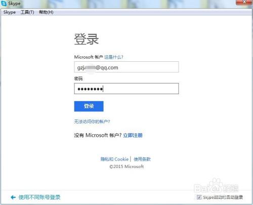 怎样以微软帐号注册skype教程