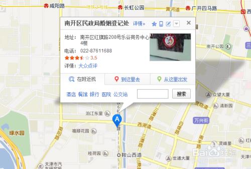 天津涉外婚姻登记处_1 天津市民政局位于南开区苍穹道1号,市局只受理涉外婚姻登记.
