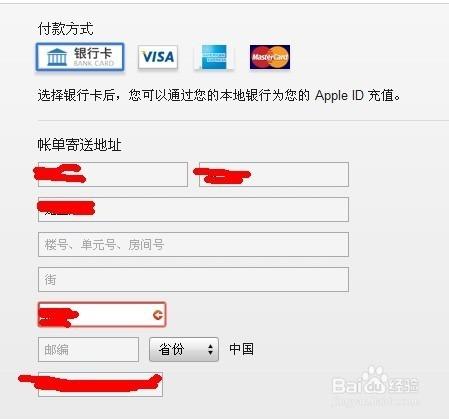 如何免费注册苹果id账号