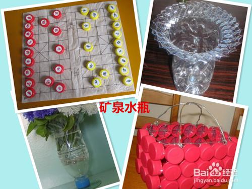 3 喝完的矿泉水瓶,瓶身可以用来制作成笔筒,花瓶,灯笼等各种漂亮小图片