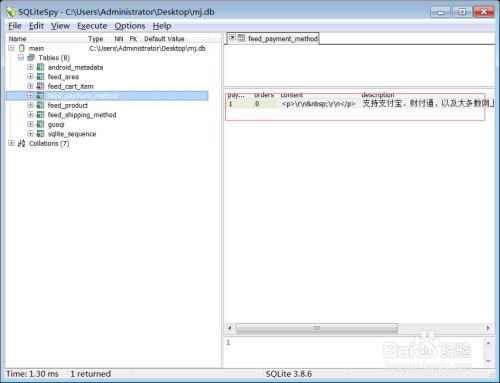 db文件_db数据库文件怎么打开