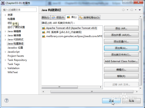 错误:HttpServlet was not found on the Java