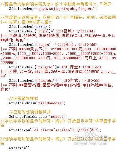 帝国cms结合项列表属性筛选实例教程