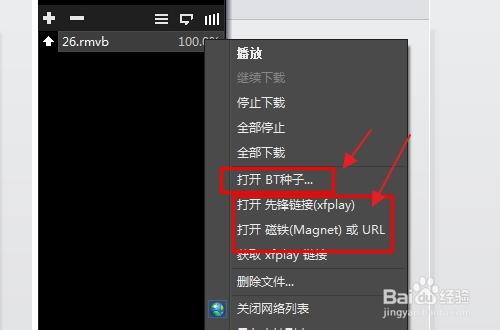 影音先锋怎么用 xfplay影音先锋怎么看片下电影
