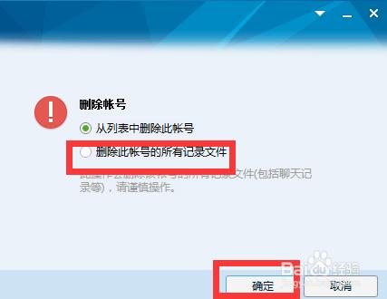 怎样清除qq登陆_怎么删除电脑上面qq的聊天图片?