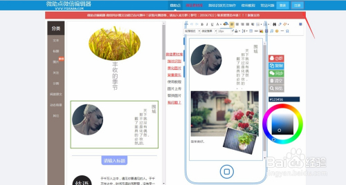如何使用微信编辑器图文排版同步到微信?