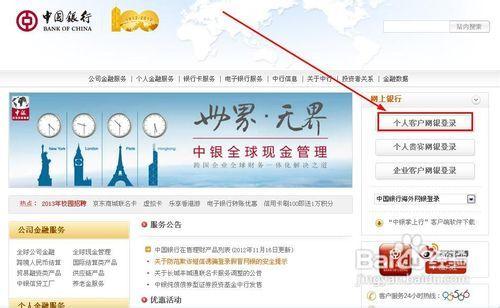 安银行网上银行_中国银行如何开通网上银行