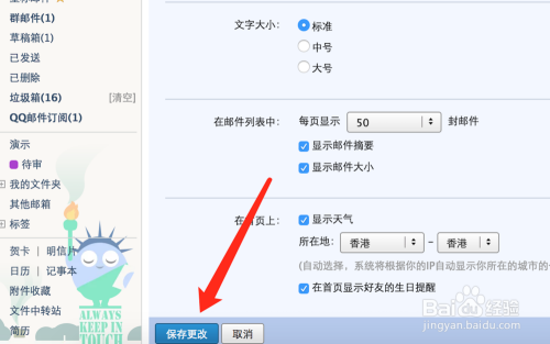 qq邮箱地址怎么改_qq邮箱技巧[4]如何设置邮件显示和写信字体