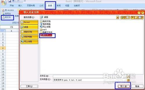 csv文档转换成xls