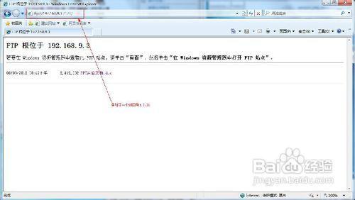 win7下如何建立ftp服务器