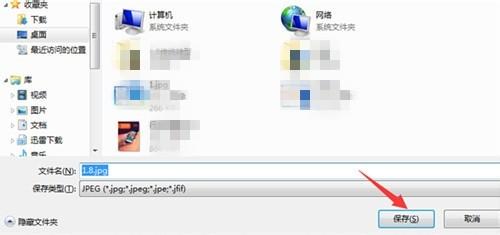 怎么把png格式转换成jpg格式?图片