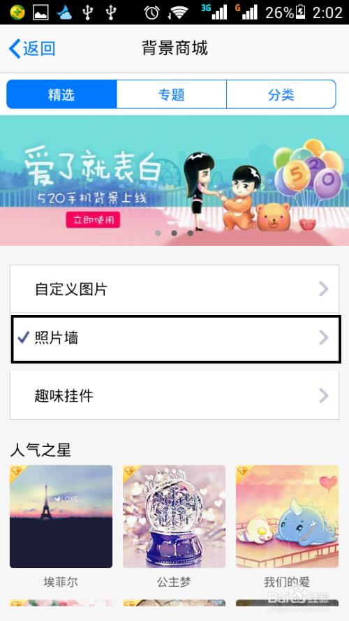 怎么设置手机QQ照片墙 怎么取消QQ空间照片墙查看方式