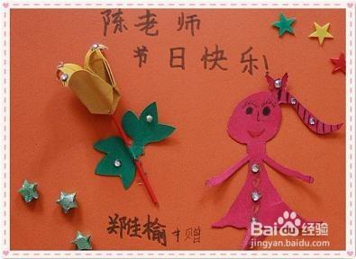 ⑥简单的贺卡.祝教师节恩师快乐!图片