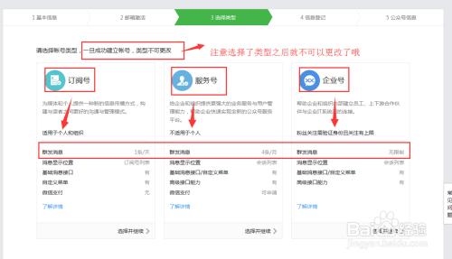 最新微信公众号注册流程