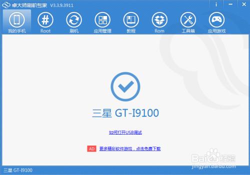 桌大师_刷机:[1]卓大师一键刷机/root支持200机型