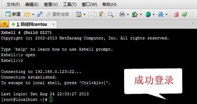xshell入门使用教程