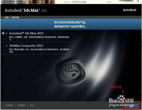 3dmax2014安装教程