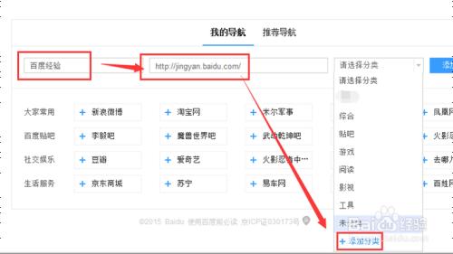 diy百度个性导航栏:[1]增加导航分类和网址