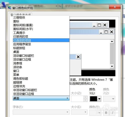 win7桌面背景和图标字体颜色怎么更改图片