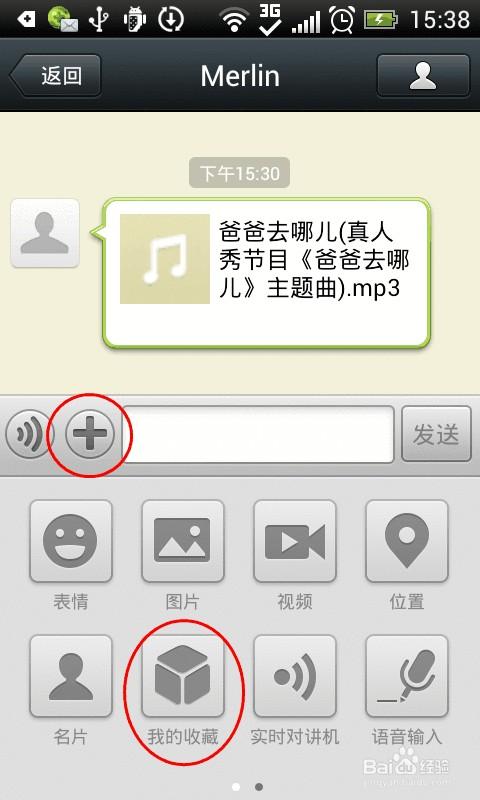 微信如何发音乐歌曲