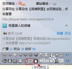 QQ如何与手机绑定