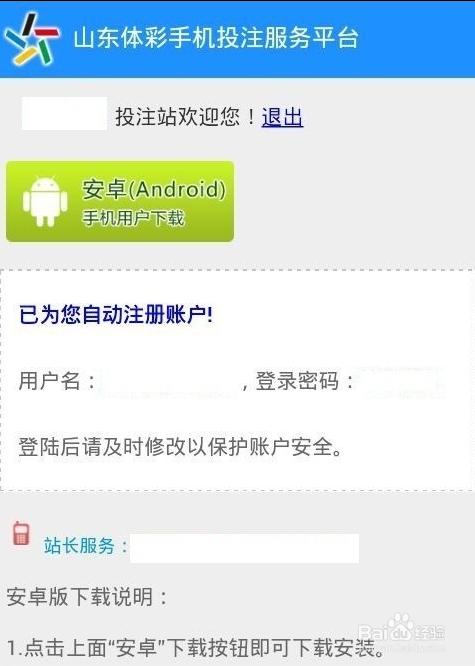 中国体育彩票手机投注软件-山东体彩手机客户端