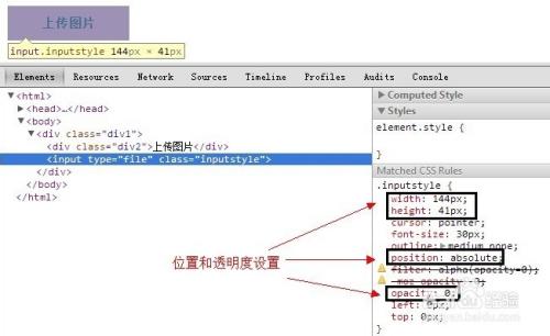 自定义上传按钮样式的终极解决方案_input透明法