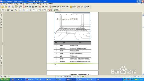 pdf文件怎么拆分页面