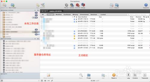 游戏/数码 > 互联网   1 在launchpad选择conerstone 2 主界面: 左侧图片