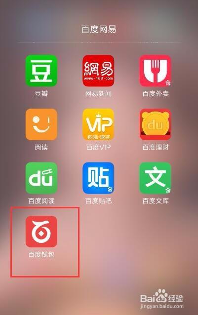 怎样下载百度钱包手机app?