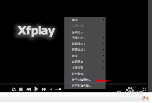 下载影音先锋xfplay