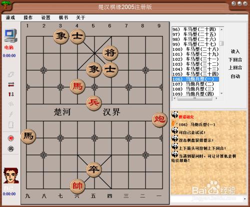 残局攻杀大全:马炮兵型(一)棋谱图片