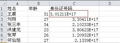 如何Excel表中显示正确格式的身份证号码