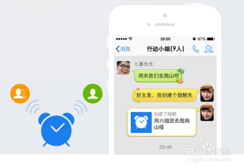 手机QQ设置定时提醒教程 - 第1张  | vicken电商运营