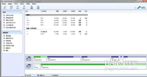 分区助手专业版5.0使用方法