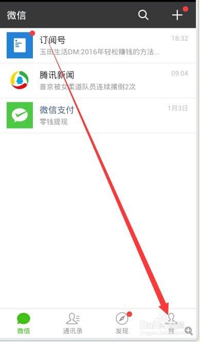这时看到微信的3版本是6.3