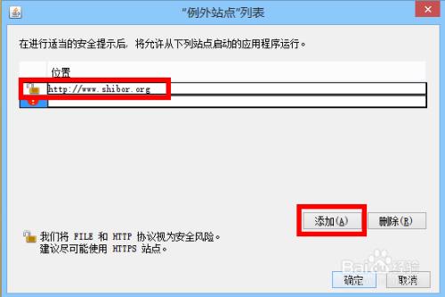 程序:[1]应用程序已被安全设置阻止 Java