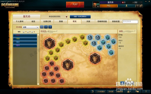 下面是ad通用符文,红色和大精华全部带攻击力,黄色护甲,蓝色魔抗.