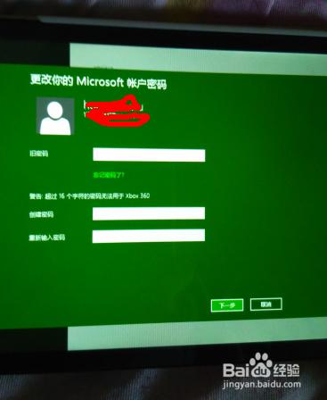平板电脑ipad如何修改登录密码